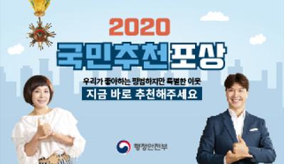 2020 국민추천포상 - 우리가 좋아하는 평범하지만 특별한 이웃/ 지금 바로 추천해주세요 - 행정안전부